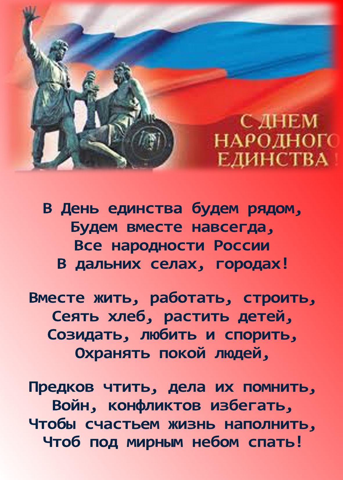 Поздравления с праздником единения россии